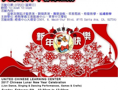 2017 Chinese Lunar New Year Celebration 2/5