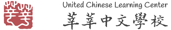 United Chinese Learning Center Logo